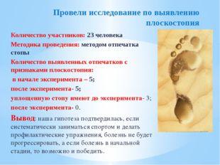 Провели исследование по выявлению плоскостопия Количество участников: 23 чело
