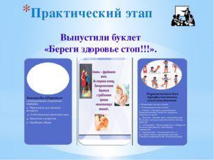 Практический этап Выпустили буклет «Береги здоровье стоп!!!».