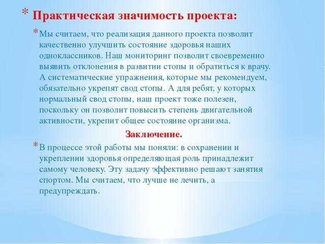 Практическая значимость проекта: Мы считаем, что реализация данного проекта п...