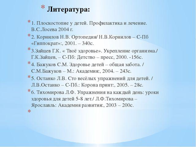 Литература: 1. Плоскостопие у детей. Профилактика и лечение. В.С.Лосева 2004...