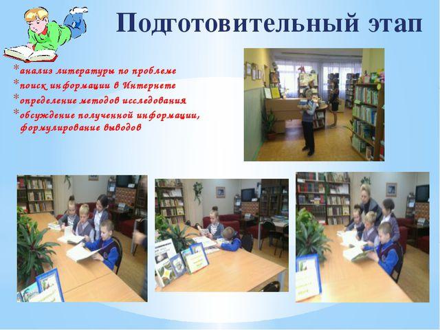 Подготовительный этап анализ литературы по проблеме поиск информации в Интерн...
