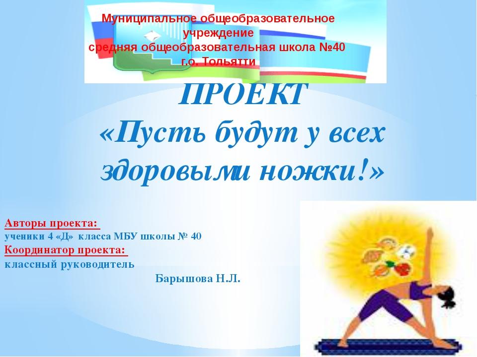 ПРОЕКТ «Пусть будут у всех здоровыми ножки!» Авторы проекта: ученики 4 «Д» кл...