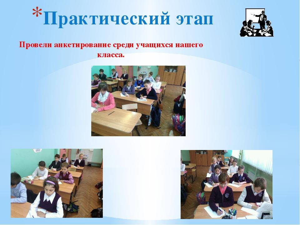 Практический этап Провели анкетирование среди учащихся нашего класса.