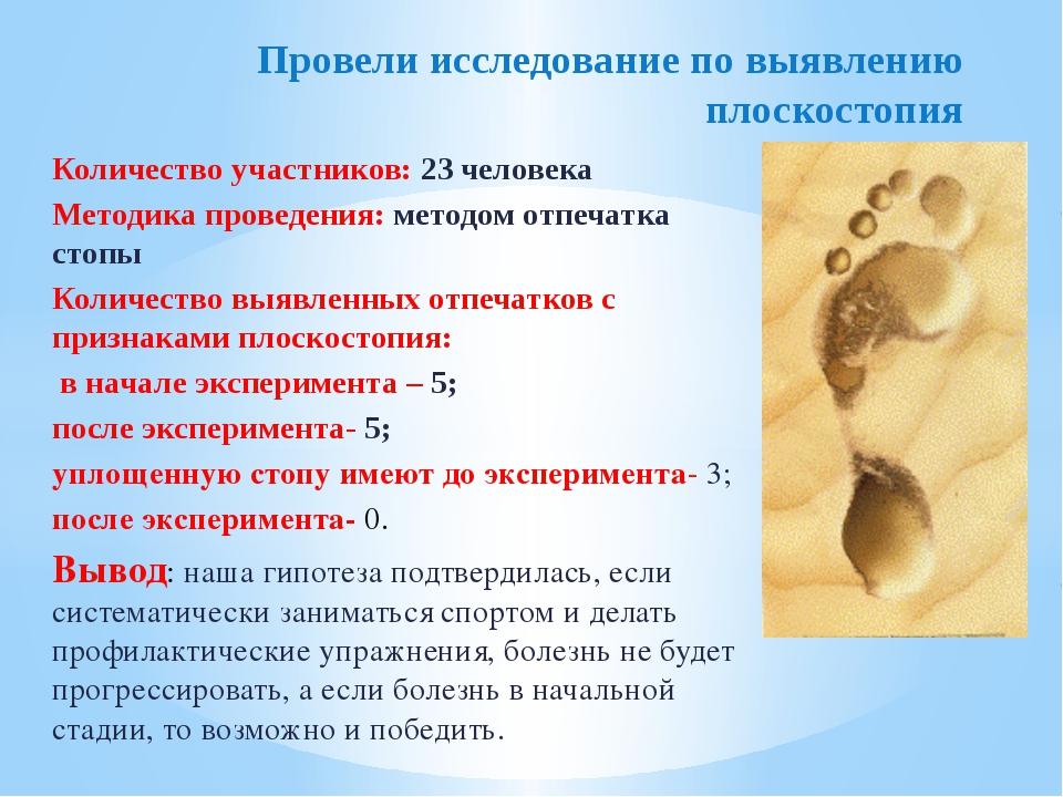 Провели исследование по выявлению плоскостопия Количество участников: 23 чело...