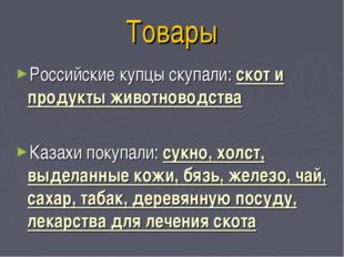 Товары Российские купцы скупали: скот и продукты животноводства Казахи покупа