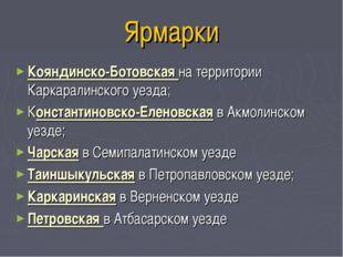 Ярмарки Кояндинско-Ботовская на территории Каркаралинского уезда; Константино
