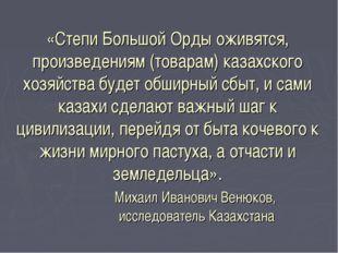«Степи Большой Орды оживятся, произведениям (товарам) казахского хозяйства бу
