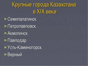 Крупные города Казахстана в XIX веке Семипалатинск Петропавловск Акмолинск Па