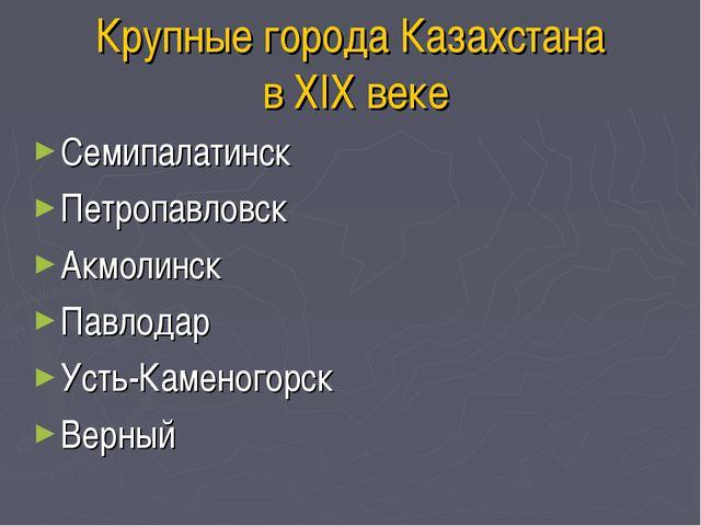 Крупные города Казахстана в XIX веке Семипалатинск Петропавловск Акмолинск Па...