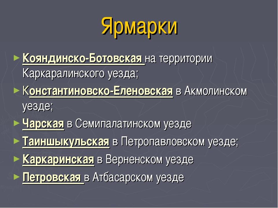Ярмарки Кояндинско-Ботовская на территории Каркаралинского уезда; Константино...