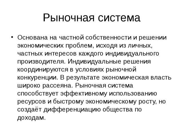 Рыночная система Основана на частной собственности и решении экономических пр...