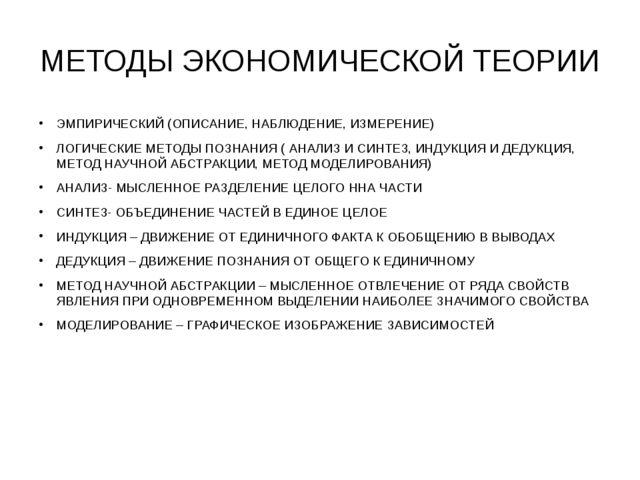 МЕТОДЫ ЭКОНОМИЧЕСКОЙ ТЕОРИИ ЭМПИРИЧЕСКИЙ (ОПИСАНИЕ, НАБЛЮДЕНИЕ, ИЗМЕРЕНИЕ) ЛО...