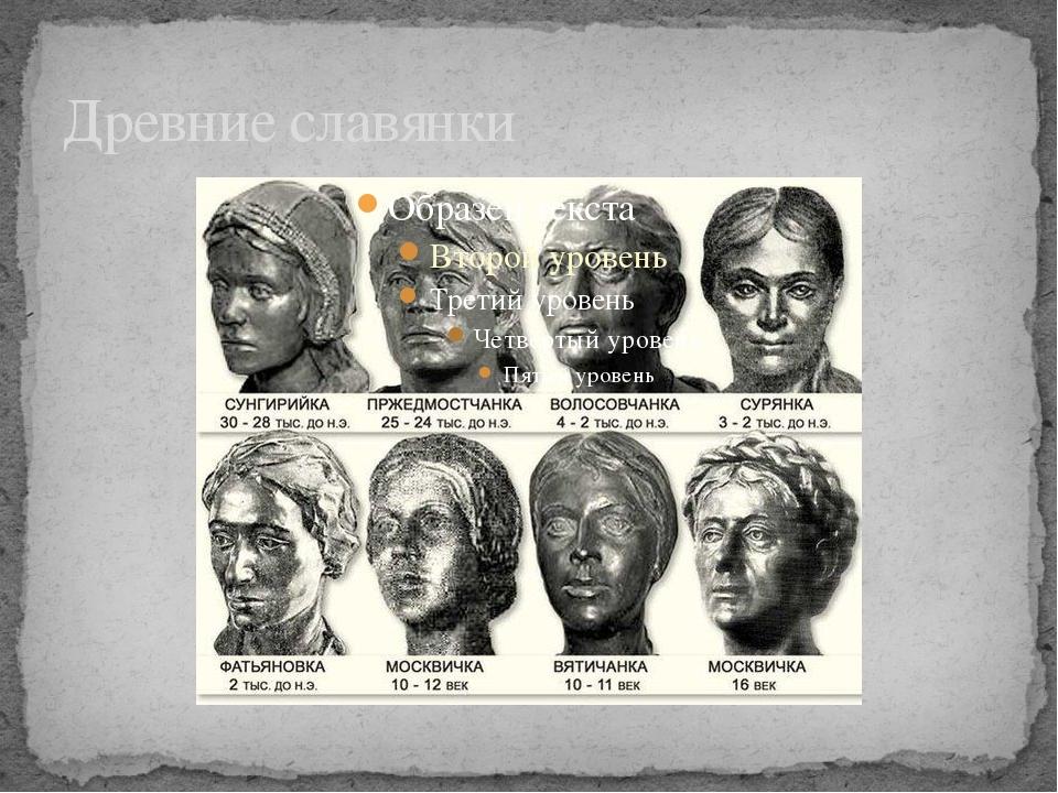 Древние славянки
