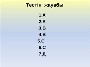 1.А 2.А 3.В 4.В 5.С 6.С 7.Д Тестін жауабы