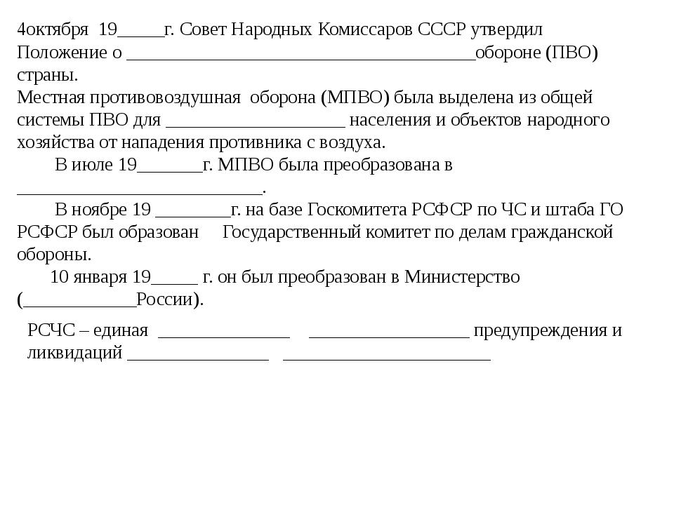 4октября 19_____г. Совет Народных Комиссаров СССР утвердил Положение о ______...