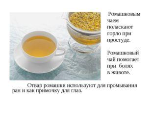 Ромашковым чаем поласкают горло при простуде. Ромашковый чай помогает при бо