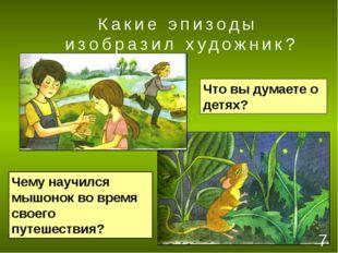 Какие эпизоды изобразил художник? Что вы думаете о детях? Чему научился мышон