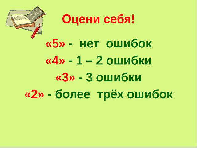 Оцени себя! «5» - нет ошибок «4» - 1 – 2 ошибки «3» - 3 ошибки «2» - более тр...