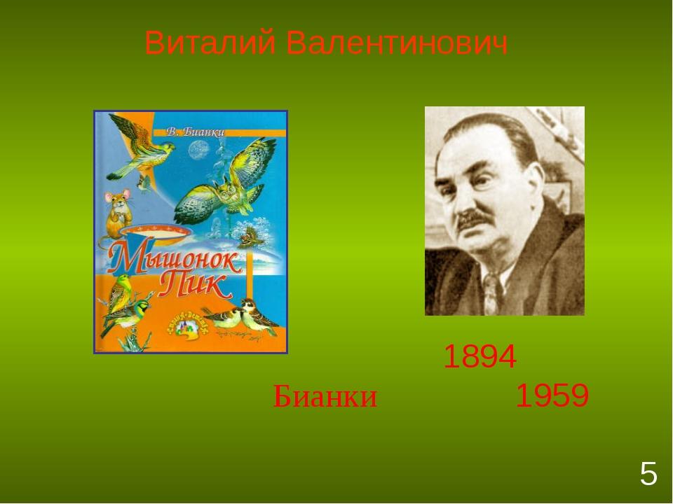 Виталий Валентинович Бианки 1894 1959 5