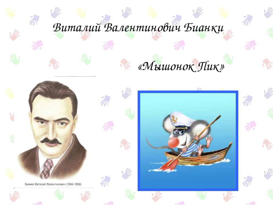 «Мышонок Пик» Виталий Валентинович Бианки \