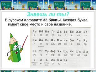 Знаешь ли ты? В русском алфавите 33 буквы. Каждая буква имеет своё место и св