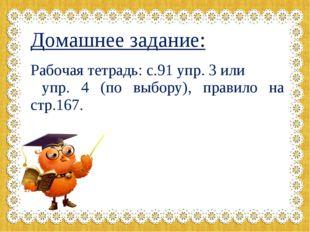 Домашнее задание: Рабочая тетрадь: с.91 упр. 3 или упр. 4 (по выбору), правил