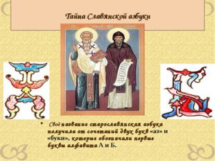 Тайна Славянской азбуки Своё название старославянская азбука получила от соч