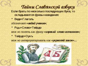 Тайны Славянской азбуки Если брать по несколько последующих букв, то складыва