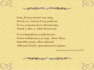 Язык, великолепный наш язык, Речное ли, степное в нем раздолье, В нем клекоты