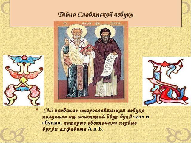 Тайна Славянской азбуки Своё название старославянская азбука получила от соч...