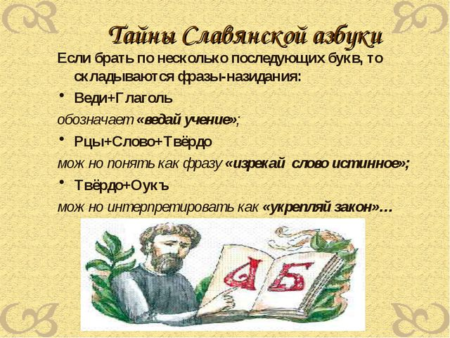 Тайны Славянской азбуки Если брать по несколько последующих букв, то складыва...