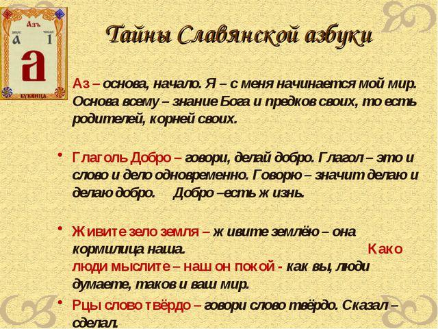 Тайны Славянской азбуки Аз – основа, начало. Я – с меня начинается мой мир. О...