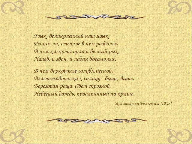Язык, великолепный наш язык, Речное ли, степное в нем раздолье, В нем клекоты...