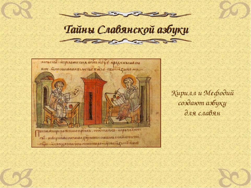Кирилл и Мефодий создают азбуку для славян