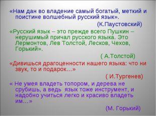 «Нам дан во владение самый богатый, меткий и поистине волшебный русский язык»