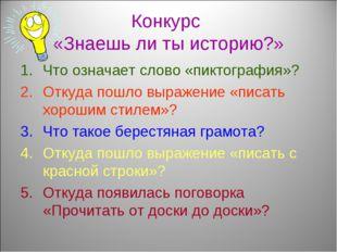 Конкурс «Знаешь ли ты историю?» Что означает слово «пиктография»? Откуда пошл
