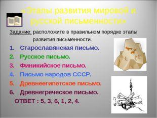 «Этапы развития мировой и русской письменности» Задание: расположите в правил