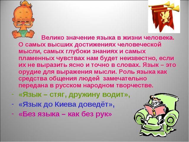 Велико значение языка в жизни человека. О самых высших достижениях человечес...