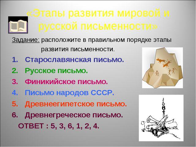 «Этапы развития мировой и русской письменности» Задание: расположите в правил...