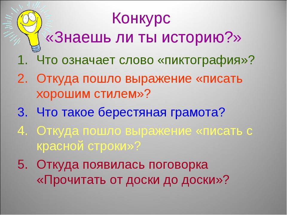 Конкурс «Знаешь ли ты историю?» Что означает слово «пиктография»? Откуда пошл...