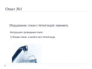 Опыт №1 Оборудование: стакан с тёплой водой, термометр. Инструкция к проведен