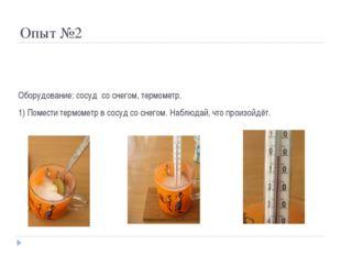 Опыт №2 Оборудование: сосуд со снегом, термометр. 1) Помести термометр в сосу