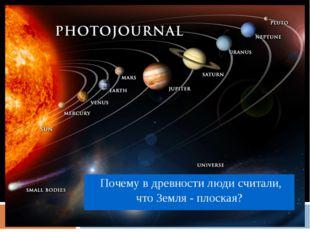 Что такое планета? Какую форму имеют планеты? Какую форму имеет Земля? Почем