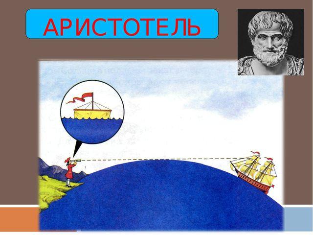 Аристотель АРИСТОТЕЛЬ