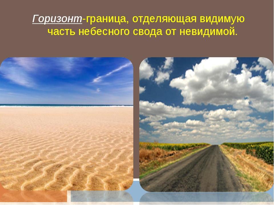 Что такое горизонт? Горизонт-граница, отделяющая видимую часть небесного свод...