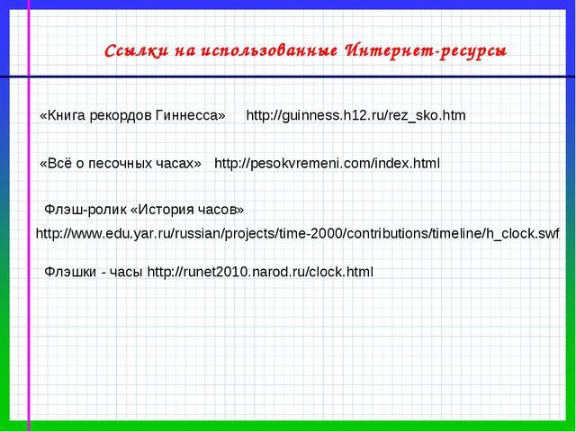 «Книга рекордов Гиннесса» http://guinness.h12.ru/rez_sko.htm «Всё о песочных...