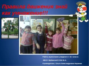 Работу выполнили учащиеся 2 «Б» класса МБОУ Ирбинской СОШ № 6. Руководитель: