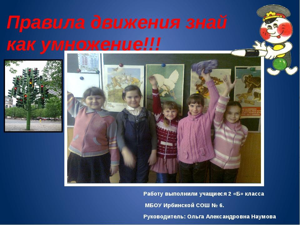 Работу выполнили учащиеся 2 «Б» класса МБОУ Ирбинской СОШ № 6. Руководитель:...