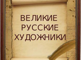 GАЛЕКСЕЙ КОНДРАТЬЕВИЧ САВРАСОВ ВЕЛИКИЕ РУССКИЕ ХУДОЖНИКИ