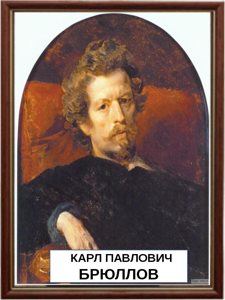 GКАРЛ ПАВЛОВИЧ БРЮЛЛОВ